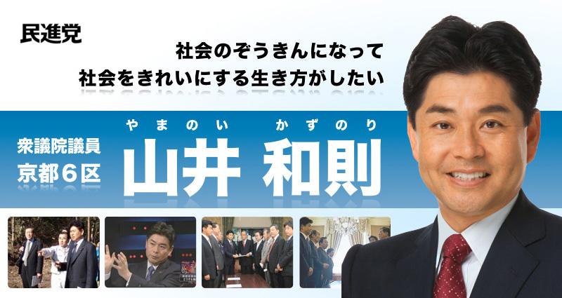山井和則 衆議院議員(京都6区6期)| やまのい和則 オフィシャルサイト