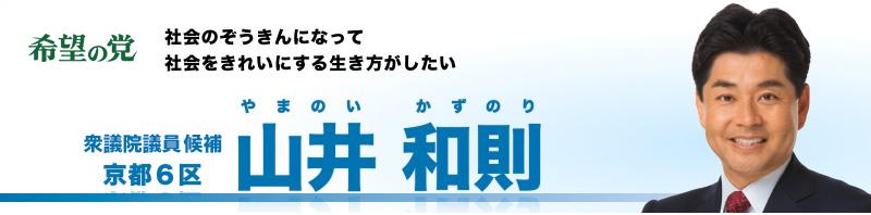 山井和則 前衆議院議員(京都6区6期)| やまのい和則 オフィシャルサイト