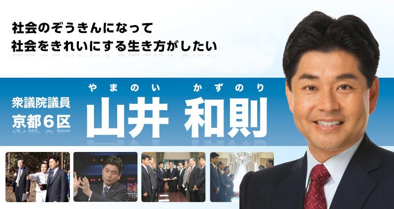 山井和則 衆議院議員(京都6区7期)| やまのい和則 オフィシャルサイト