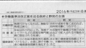 20160823読売新聞