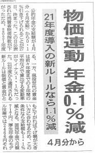 20170128朝日新聞