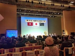 20170225城陽福祉大会