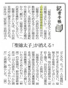 20170317日本経済新聞