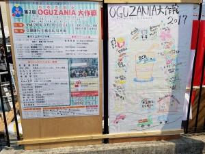 20170319小倉