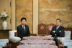 20170413竹下国対委員長と会談