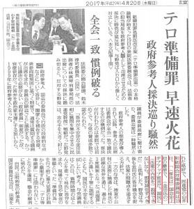 20170420読売新聞(共謀罪)