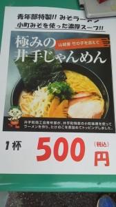 20170415じゃんめn