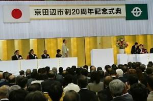 20170513京田辺市政20周年記念式典
