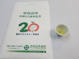 20170513京田辺市政20周年記念式典のお茶