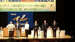 20170711NTT労働組合定期全国大会