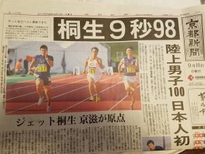 20170910桐生選手