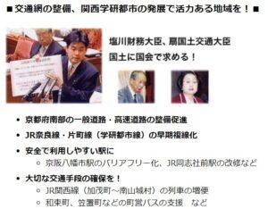 【関西文化学術研究都市】塩川正十郎財務大臣と議論