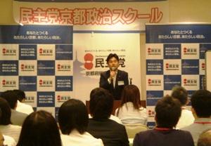 民主党京都政治スクールの開校式で挨拶