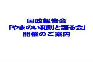 【案内】8/6(土)、8/7(日)、国政報告会「やまのい和則と語る会」を開催