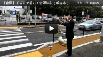 【動画】イズミヤ前にて街頭演説(城陽市)