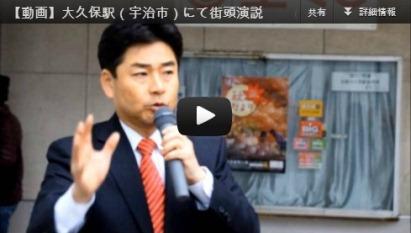 【動画】近鉄大久保駅にて街頭演説