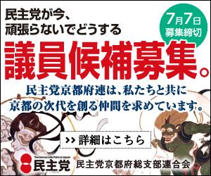自治体議員候補募集   応募〆切は 7月7日です!!