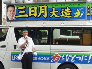 滋賀県知事選挙 みかづき大造 候補の応援
