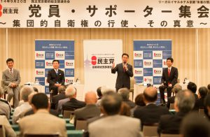 民主党員・サポーター集会を開催!! in 京都