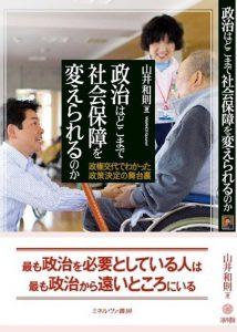 やまのい和則 議員活動15年の集大成 著書出版
