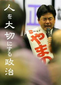 【日本の社会保障と雇用を守る】-京都6区の歴史と文化を守る-