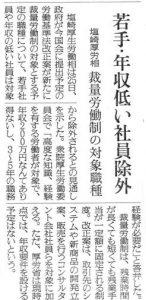 法案を理解していない塩崎大臣。今回の答弁ミスは深刻