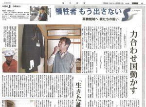 20150510危険ドラッグ・毎日新聞記事 (2)