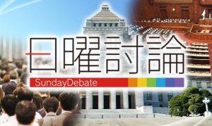 20150524日曜討論生出演