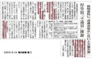 20150514朝日新聞(10.1問題)