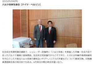 20150512塩崎大臣のHP