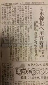 20150517寺田地区の道路予算