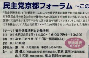 20150627民主党京都フォーラム