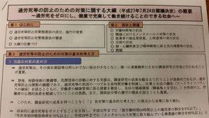 20150726過労死防止大綱
