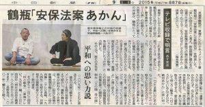 20150807中日新聞