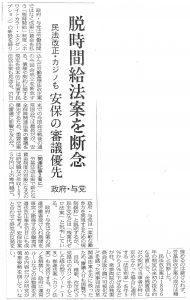20150902日本経済新聞(残業代ゼロ法)