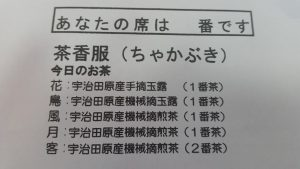 20151018茶香服1