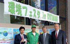 20151115京田辺産業まつりと環境フェスタ