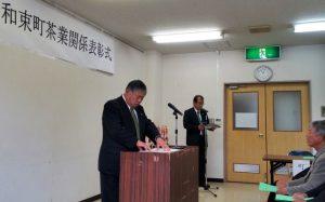 20151121和束町茶業関係表彰式