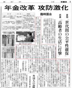 20161005読売新聞