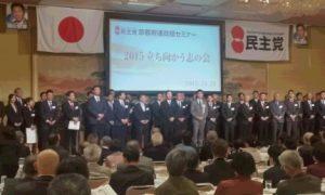 20151121_府連政経セミナー1