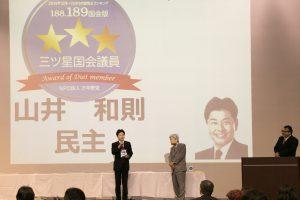 20151214-三ツ星議員表彰式
