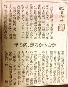 年の瀬、走るか休むか ~日経新聞より~