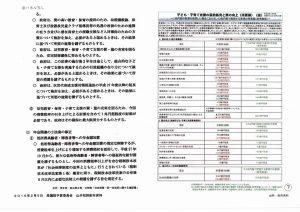 20160205予算委員会資料1