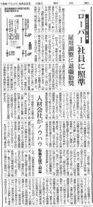 20160222朝日新聞(リストラ誘発) (1)