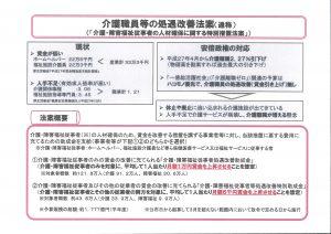 20160302介護職員処遇改善法