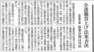20160317東京新聞朝刊