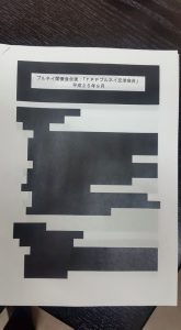 20160405TPP要求資料1