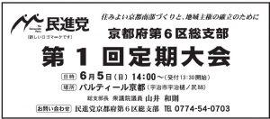 20160605京都6区定期大会