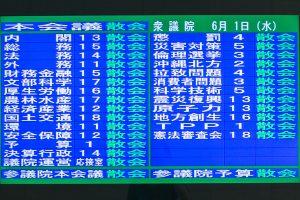 20160601-国会閉会日 (2)