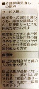 20160721京都新聞
